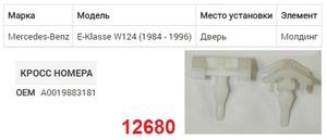 NAck 12680 Клипса   Фигурная