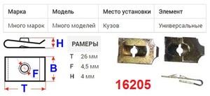 ОРИГИНАЛ 16044 Закладные   Под саморез крепёжная  26дл.*16шр.  D5,5mm