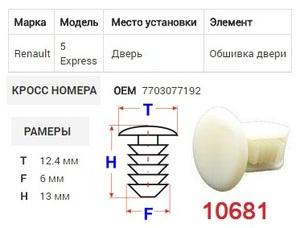 ОРИГИНАЛ 11382 Клипса   Обшив./молдин, 1-а шляпка