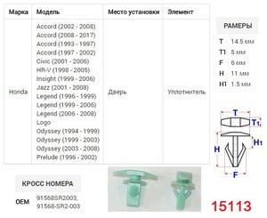 ОРИГИНАЛ 15113 / B25628 Клипса   Обшив./молдин, 2 и более шляпок