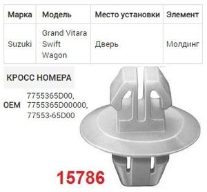 NAck 15786 Клипса   Обшив./молдин, 2 и более шляпок