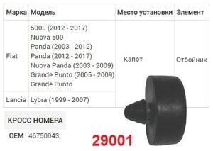 NAck 29001 ОТБОЙНИК   Фиксируемый Капота, LN*LYB / FT* много моделей  Резин, (чёрная)