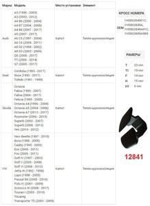 NAck 12841 Клипса   Фигурная