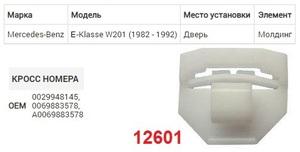 NAck 12601 Клипса   Фигурная
