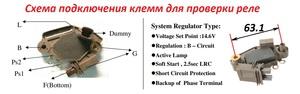 MOBILETRON VR-PR1620H РЕЛЕ ЗАРЯДКИ RN*KNG 1,9D 97-/CL2