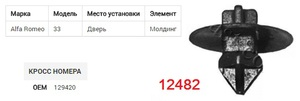 ОРИГИНАЛ C10048 Клипса   Фигурная