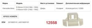 NAck 12558 Клипса   Фигурная