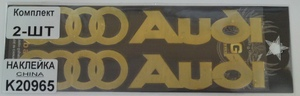 КИТАЙ K20965 НАКЛЕЙКА   Надпись AUDI 19,0х4,0cm  надпись золотист.