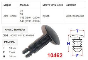 ОРИГИНАЛ 10402 Клипса   Обшив./молдин, 1-а шляпка