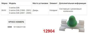 NAck 12904 Клипса   Фигурная