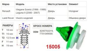 NAck 15005 Клипса   Обшив./молдин, 2 и более шляпок
