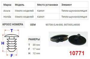 NAck 10771 Клипса   Обшив./молдин, 1-а шляпка