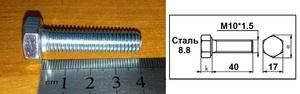 WURTH 00571040 Болт   Нар. 6-гр. M10*1.50mm  L=40mm   8.8 класс проч.