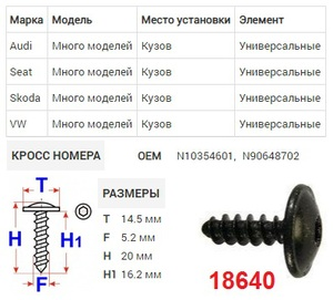 NAck 18640 Саморез   Пресшайба под