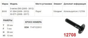 NAck 12708 Клипса   Фигурная