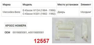 NAck 12557 Клипса   Фигурная