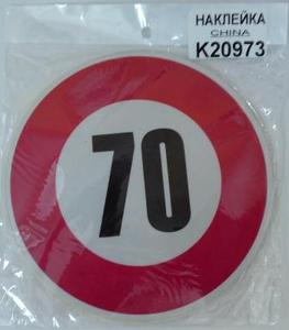 КИТАЙ K20973 НАКЛЕЙКА   Знак ЗНАК 70 км/ч  знак кругл красн