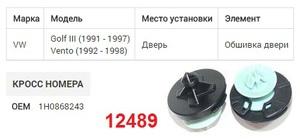 ОРИГИНАЛ 11458 Клипса   Фигурная