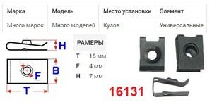 ОРИГИНАЛ A82007 Закладные   Под саморез крепёжная  16дл.*11шр.  D4,8mm