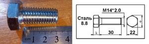 WURTH 00571430 Болт   Нар. 6-гр. M14*1.75mm  L=30mm   8.8 класс проч.