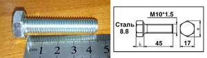 WURTH 00571045 Болт   Нар. 6-гр. M10*1.50mm  L=45mm   8.8 класс проч.