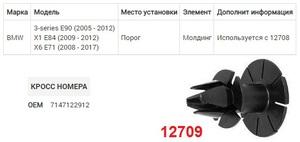 NAck 12709 Клипса   Фигурная
