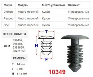 ОРИГИНАЛ 10513 Клипса   Обшив./молдин, 1-а шляпка