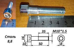 WURTH 00841050 Болт   Внутр. 6-гр. M10*1.5mm  L=50mm   8.8 класс проч.