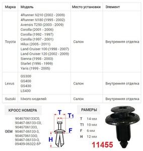 ОРИГИНАЛ B25376 Клипса   Распор
