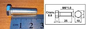 WURTH 0057625 Болт   Нар. 6-гр. M 6*1.00mm  L=25mm   8.8 класс проч.