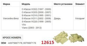 NAck 12615 Клипса   Фигурная