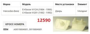 ОРИГИНАЛ A15690 Клипса   Фигурная