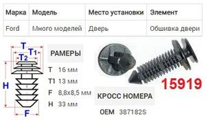NAck 15919 Клипса   Обшив./молдин, 2 и более шляпок