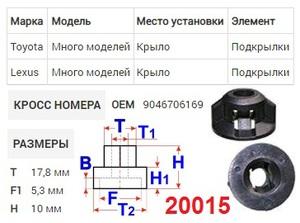 NAck 20015 ГАЙКА   С фланцем, (прессшайба) TO* / LX* много моделей, подкрылки  Пластик, (чёрный)