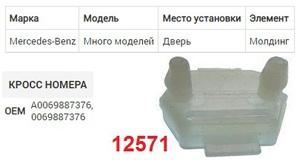 NAck 12571 Клипса   Фигурная