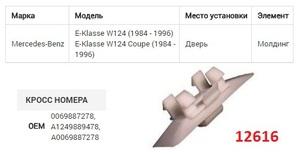 ОРИГИНАЛ A15955 Клипса   Фигурная