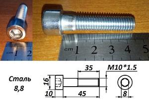 WURTH 00841045 Болт   Внутр. 6-гр. M10*1.5mm  L=45mm   8.8 класс проч.