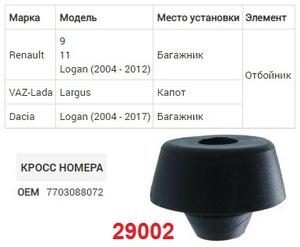 NAck 29002 ОТБОЙНИК   Фиксируемый Капота, багажника RN*9/11/LG / VAZ*Largus / DC*LG  Резин, (чёрная)