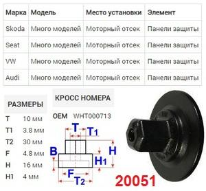 NAck 20051 ГАЙКА   С фланцем, (прессшайба) A* / SK* / ST* / VW* много моделей, панель защит.моторн.отсека  Пластик/металл (чёрный)