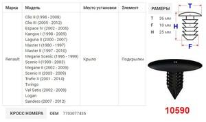ОРИГИНАЛ 50129Z / 10590 Клипса   Обшив./молдин, 1-а шляпка