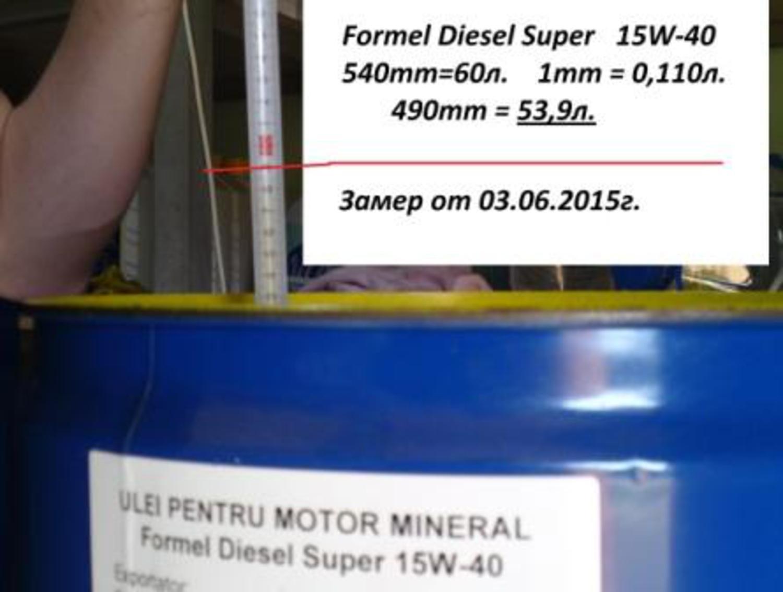 RAVENOL FORM-D-60L Масло авто моторн.   15W40 FORMEL-DIESEL SUPER   1L (60L)  Минерал.  для большегруз.