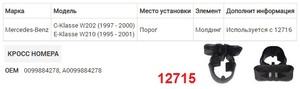 NAck 12715 Клипса   Фигурная