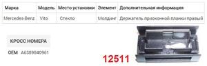NAck 12511 Клипса   Фигурная