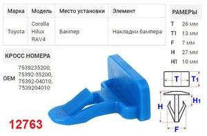 NAck 12763 Клипса   Фигурная