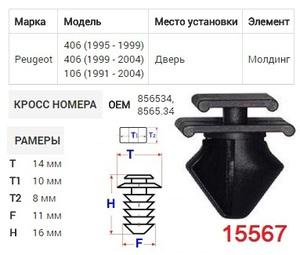 NAck 15567 Клипса   Обшив./молдин, 2 и более шляпок