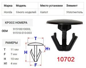 ОРИГИНАЛ B25663 Клипса   Обшив./молдин, 1-а шляпка