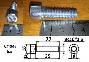 WURTH 00841035 Болт   Внутр. 6-гр. M10*1.5mm  L=35mm   8.8 класс проч.
