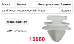 NAck 15550 Клипса   Обшив./молдин, 2 и более шляпок