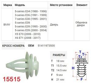ОРИГИНАЛ 15515 / B21124 Клипса   Обшив./молдин, 2 и более шляпок