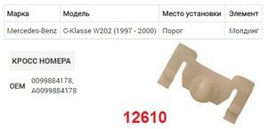 NAck 12610 Клипса   Фигурная
